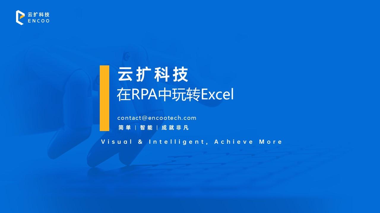 在RPA中玩转Excel