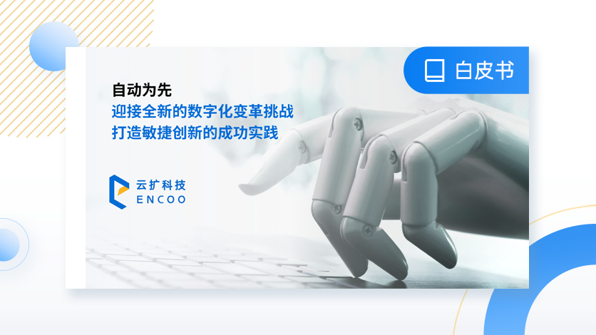 RPA白皮书-RPA白皮书下载-云扩科技(ENCOO)