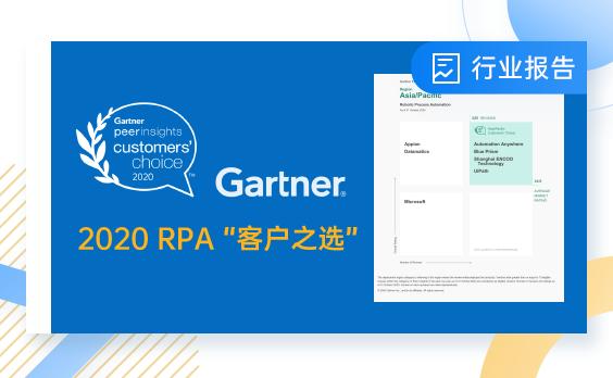 「2020 Gartner RPA 客户之选」报告-云扩科技
