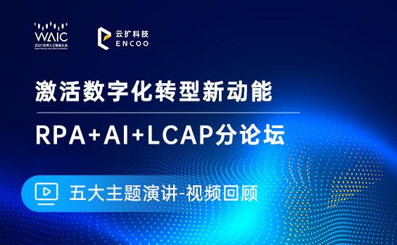 2021世界人工智能大会云扩RPA论坛(上)