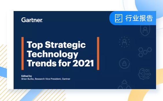 RPA | Gartner 2021年企业重要战略技术趋势 x RPA-云扩科技