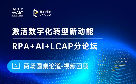 【视频回顾】2021世界人工智能大会云扩RPA论坛(下)-两场圆桌论道