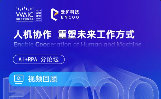 世界人工智能大会首届RPA+AI论坛视频-云扩科技