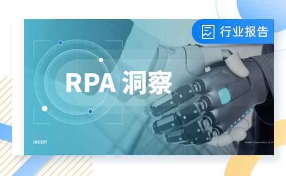 RPA洞察| Gartner最新报告:新一代RPA聚焦云交付、低代码、机器学习-云扩科技