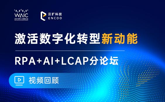 【视频回顾】2021世界人工智能大会云扩RPA论坛