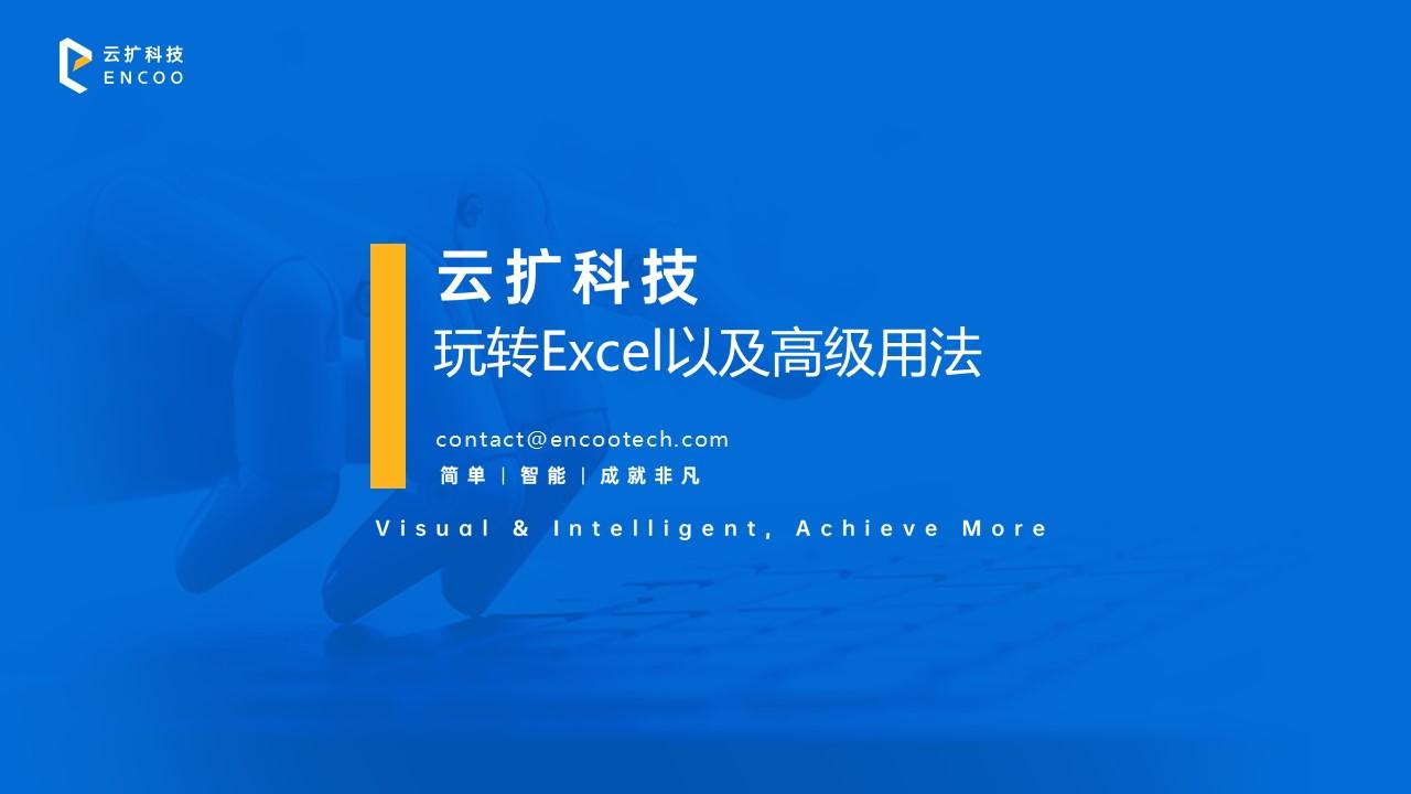 云扩RPA玩转Excel以及高级用法