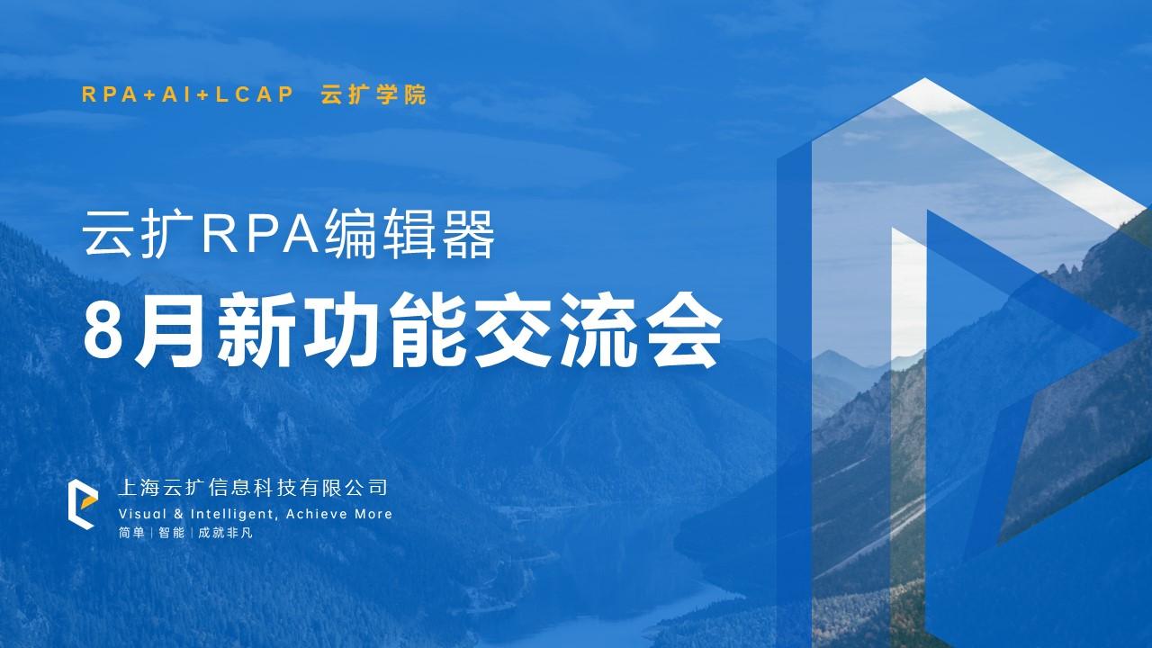 """《云扩RPA中级开发者课程(第七期)》:云扩RPA编辑器8月新功能详解&流程编辑""""高级技巧""""、""""新""""体验"""