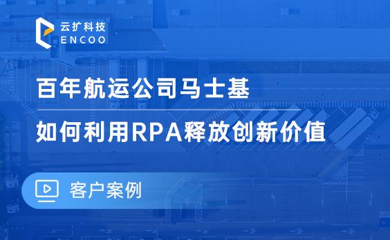 马士基如何利用RPA释放创新价值视频-云扩科技