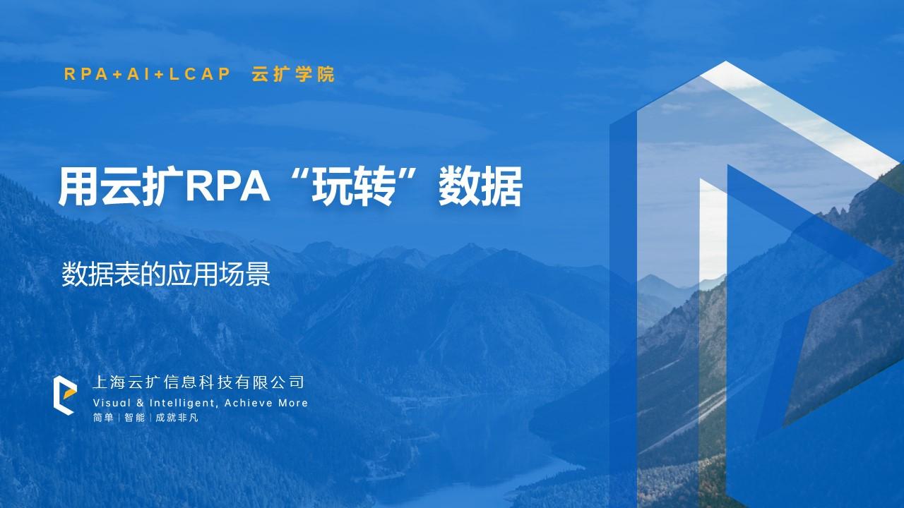 【培训课件】中级004:玩转RPA数据的十八般武艺