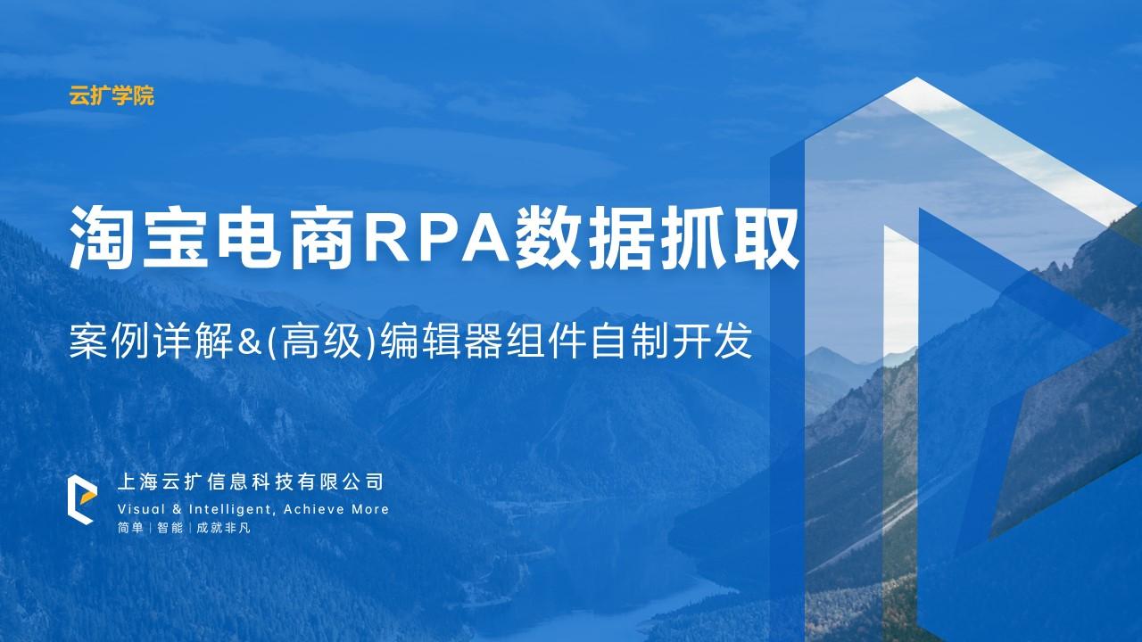 《云扩RPA中级开发者课程(第十三期)》:淘宝电商RPA数据抓取