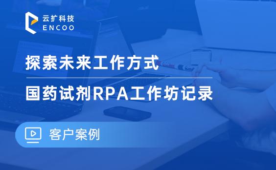国药试剂RPA工作坊记录视频-云扩科技
