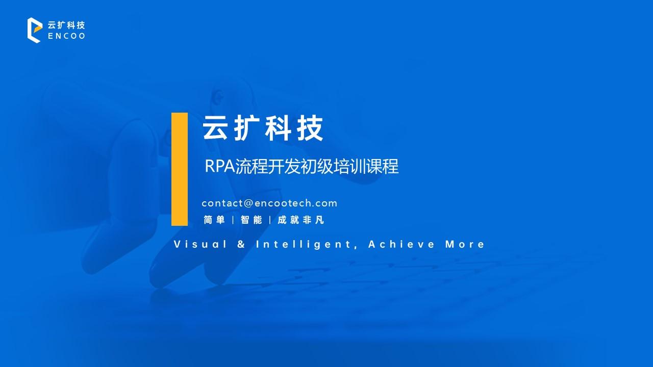 【培训课件】RPA流程开发初级培训课程