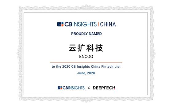 无科技不金融   云扩科技荣登CB Insights 中国 Fintech 榜单