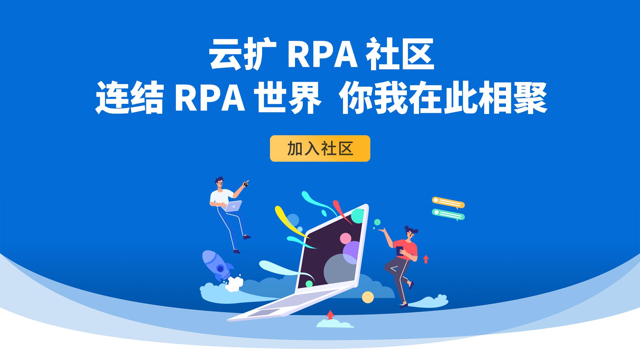 连接每一位开发者,云扩RPA社区即将全新上线!