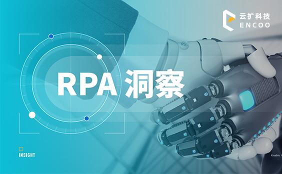行业洞察 | 浅谈RPA行业解决方案