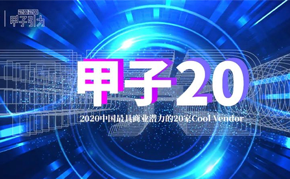 榜上有名 | 云扩科技荣获「2020中国最具商业潜力的20家企业服务Cool Vendor」