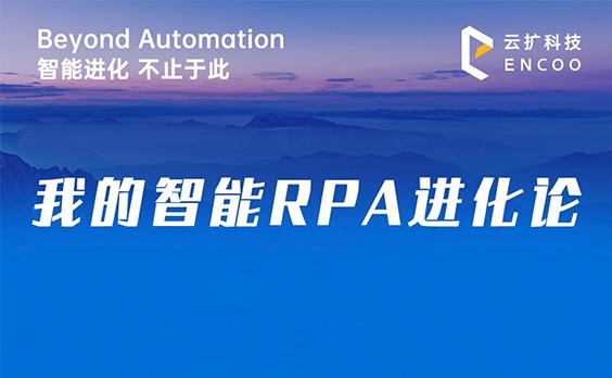 关于RPA的智能进化,看看投资界大佬怎么说
