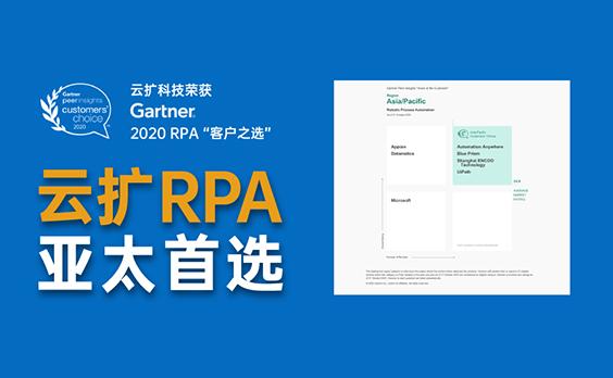 亚太唯一首选 | 云扩获「2020 Gartner RPA 客户之选」,跻身全球TOP4 厂商
