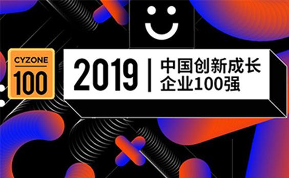 云扩科技入选创业邦2019中国创新成长企业100强
