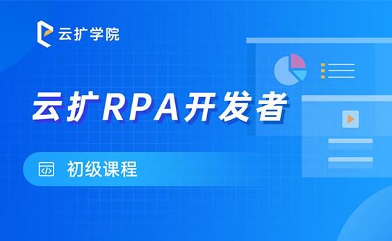 只要3天   云扩RPA开发者训练营带你开启人生进阶之旅!