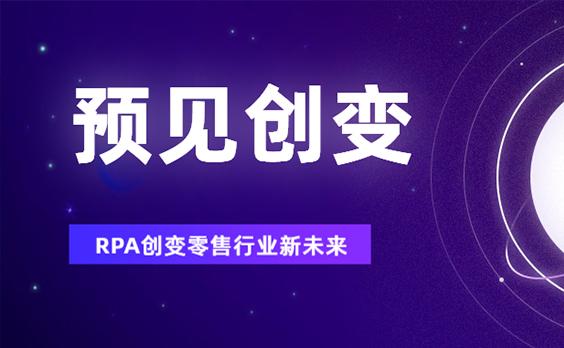 云扩科技 X 联合利华   RPA创变零售行业新未来