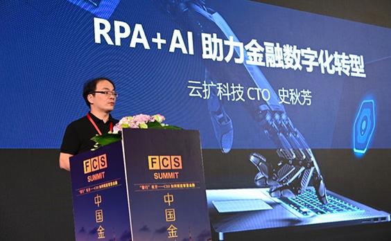 云扩科技携天匠智能RPA,助力金融数字化转型