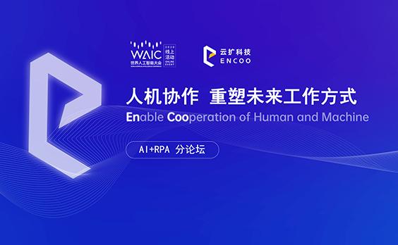 2020世界人工智能大会倒计时| AI+RPA论坛邀您一起见证人机协作无限可能