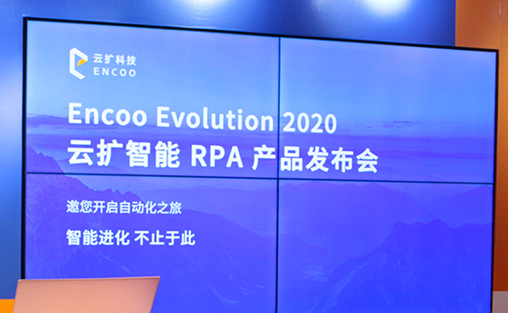 助力企业打造智能生产力,云扩科技发布全新智能RPA产品