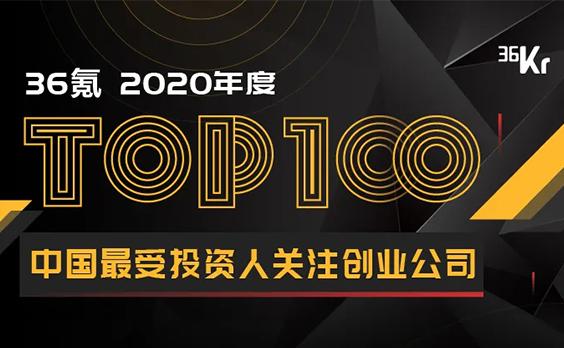 2020乘风破浪 | 云扩科技入选「中国最受投资人关注创业公司TOP100」榜单