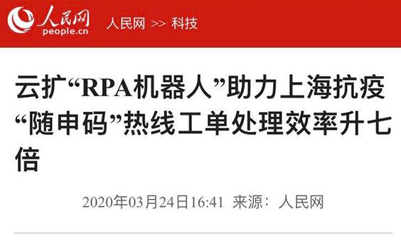 """人民网:云扩""""RPA机器人""""助力上海抗疫 """"随申码""""热线工单处理效率升七倍"""