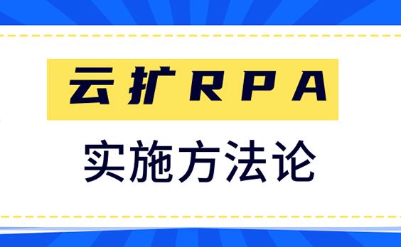 RPA实施方法论 | 一线RPA专家教你如何选型设计方案