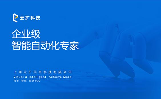 RPA展现中国速度 | 云扩科技入选新基建产业新锐TOP20