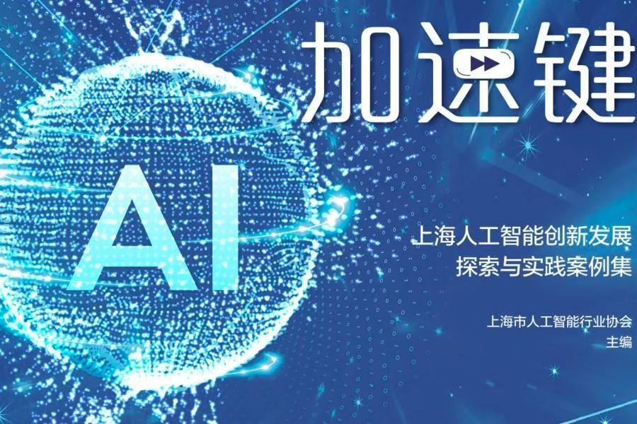 再获认可 | 云扩科技入选2021上海人工智能创新发展探索与实践案例集