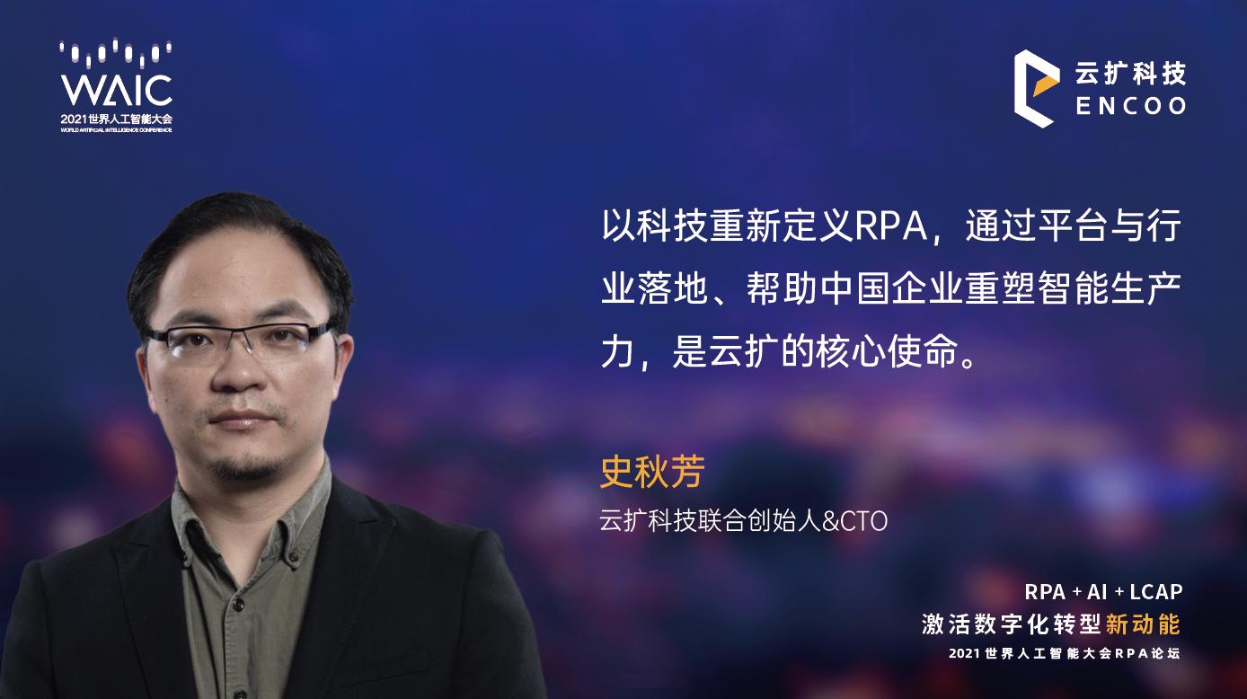 2021世界人工智能大会期间,云扩科技连续两年成功主办RPA论坛,以《激活数字化转型新动能》为主题线上线下同步呈现,吸引数千名与会者共同见证以机器人流程自动化(RPA)重塑智能生产力。