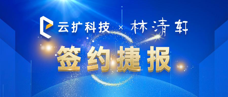 云扩助力国潮高端品牌崛起,林清轩加速全渠道新增长