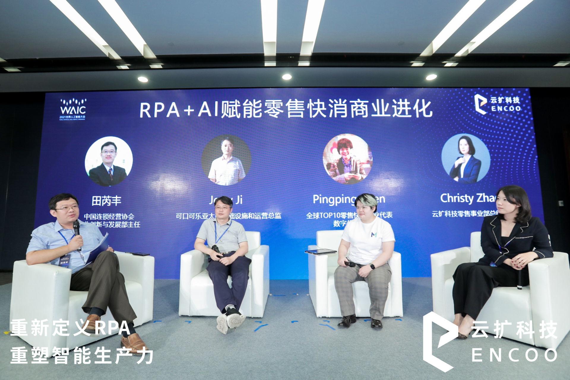 圆桌对话 | RPA+AI赋能零售快消商业进化