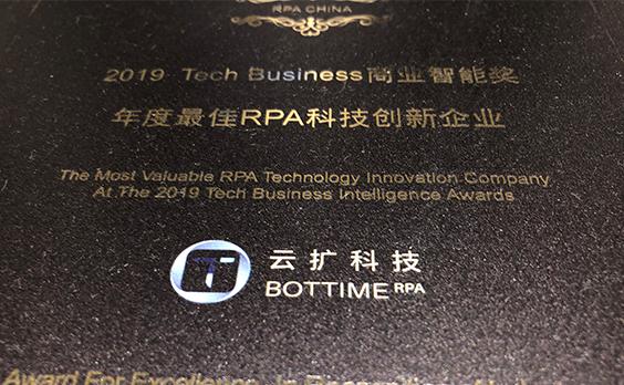 云扩科技荣获年度最佳RPA科技创新企业