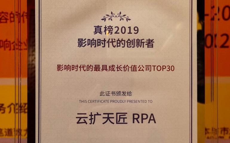云扩科技荣膺2019年度最具成长价值TOP30企业