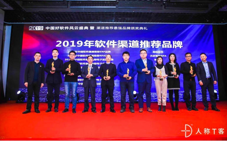云扩智能RPA荣膺中国软件渠道推荐RPA品牌