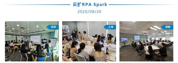 云扩RPA Spark