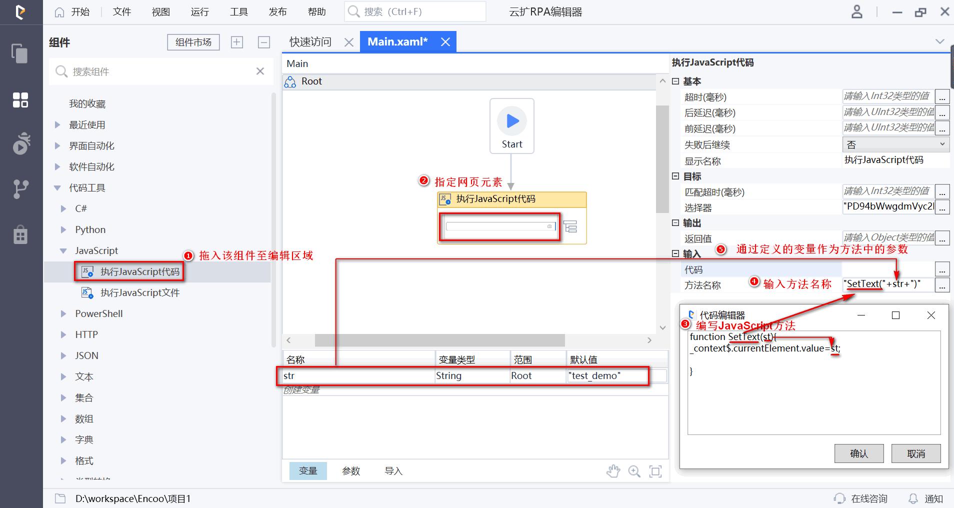 执行 JavaScript 代码
