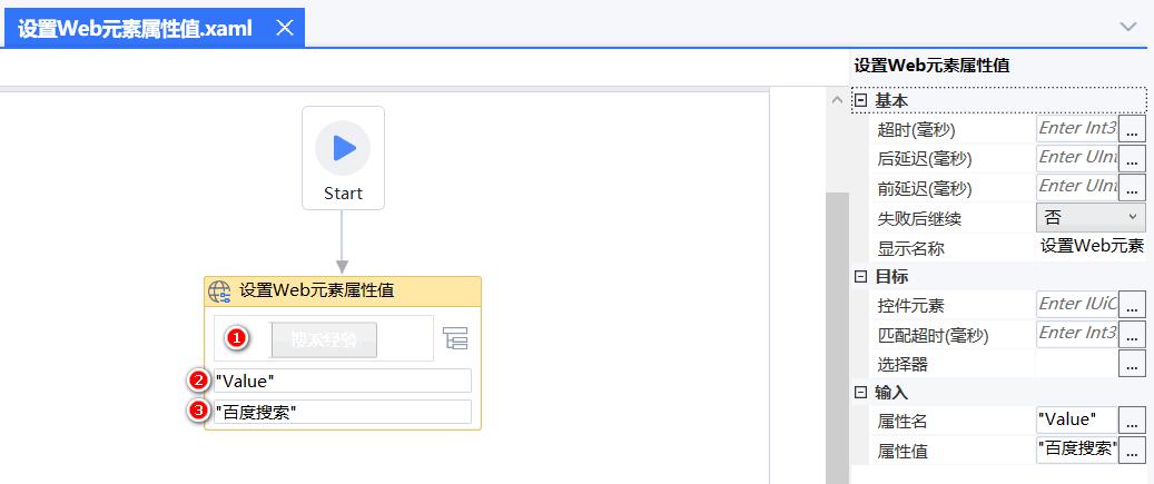 配置设置属性组件