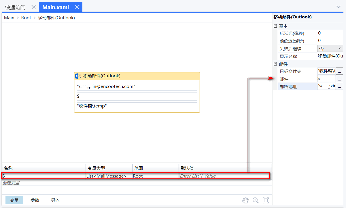 移动邮件属性